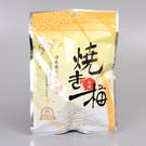 台灣【梅問屋】原味燒梅夾鏈袋 45g