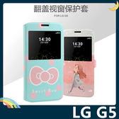 LG G5 H860 卡通彩繪保護套 超薄側翻皮套 簡約 開窗 支架 插卡 磁扣 手機套 手機殼