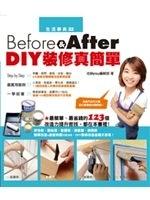 二手書博民逛書店 《Before & After DIY裝修真簡單》 R2Y ISBN:9866960641│麥浩斯收納編輯部