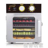 乾果機食物脫水風乾機家用不銹鋼小型水果蔬菜肉類食品烘乾機 ATF 電壓:220v『極客玩家』