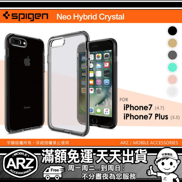 【ARZ】SGP 邊框透明軟殼 i8 iPhone 8 Plus iPhone 7 i7 Neo Hybrid Crystal 手機殼保護殼透明殼防摔殼