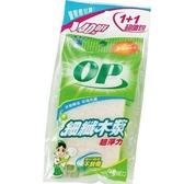 OP細纖木漿菜瓜布2入/組【愛買】