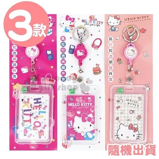 〔小禮堂〕Hello Kitty 塑膠伸縮易拉扣票卡夾《3款隨機.桃/白/米》證件夾.車票夾.卡套 4713791-95741
