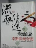 【書寶二手書T8/一般小說_NDL】流血的仕途(卷三)-烽煙血路_曹昇