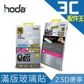 贈小清潔組 HODA iPhone 6 4.7吋 2.5D滿版 進化版玻璃保護貼