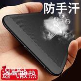 蘋果6手機殼散熱夏天6splus保護套六超薄iphone6plus透氣6p防摔全包  全店88折特惠