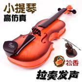 兒童小提琴玩具吉他仿真小提琴音樂啟蒙樂器3-4-5-6-8歲個月9 HM