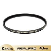 【南紡購物中心】Kenko REAL PRO PROTECTOR 43mm防潑水多層鍍膜保護鏡