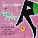 K OHL HAAS 毛纖維˙柔厚型保暖...