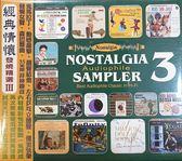 【停看聽音響唱片】【CD】經典情懷 發燒經典3