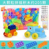 兒童塑料積木玩具1-2幼兒園7-8-10益智模型拼裝拼插男孩女孩3-6歲【交換禮物】