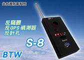 【中台灣防衛科技】BTW S-8 全功能紅外線防詐賭防竊聽器防偷拍偵測器