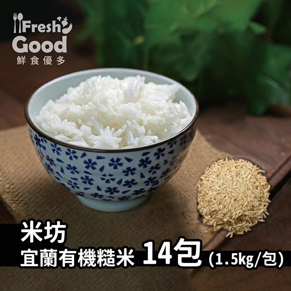 【鮮食優多】米坊 宜蘭有機糙米 14包(1.5kg / 包)