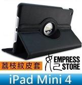 【妃航】iPad mini 4 輕薄/休眠 智能 荔枝紋 360度 旋轉/支架 防摔/防震 平板 皮套/保護套/保護殼