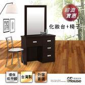 IHouse-經濟型2.7尺四抽化妝台(含椅)胡桃