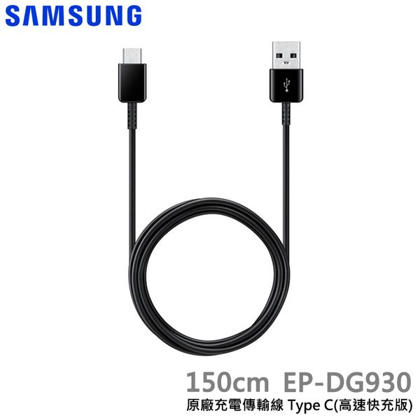 ▼【神腦貨 裸裝】SAMSUNG原廠 USB Type C 充電傳輸線 高速快充版 EP-DG930 充電線 Note 10 20 Plus Ultra Lite