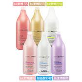 LOREAL萊雅 絲漾博洗髮精1500ml-原廠公司貨 ◆86小舖 ◆