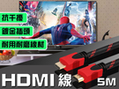 【A2202】 超高畫質 公對公 HDMI線 5M 液晶電視 筆記型電腦 電腦 編織線 HDMI延長線