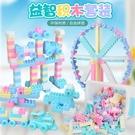 兒童積木拼裝玩具益智大顆粒1-2大號3周歲寶寶智力開發拼插塑料【快速出貨八折搶購】