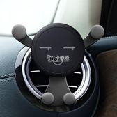 手機支架 車載創意多功能車內通用汽車導航車上出風口卡扣式支撐座 卡菲婭