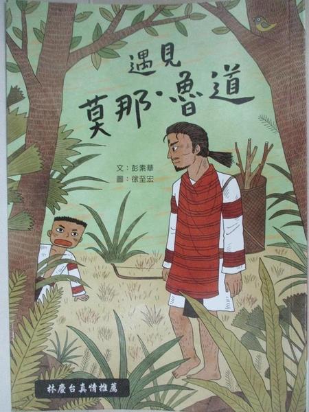 【書寶二手書T1/兒童文學_BET】遇見莫那‧魯道_彭素華