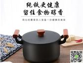 湯鍋 鐵湯鍋 家用燉鍋煮鍋不黏鍋具鐵蓋櫸木雙耳燃煤氣灶電磁爐適通用 igo阿薩布魯
