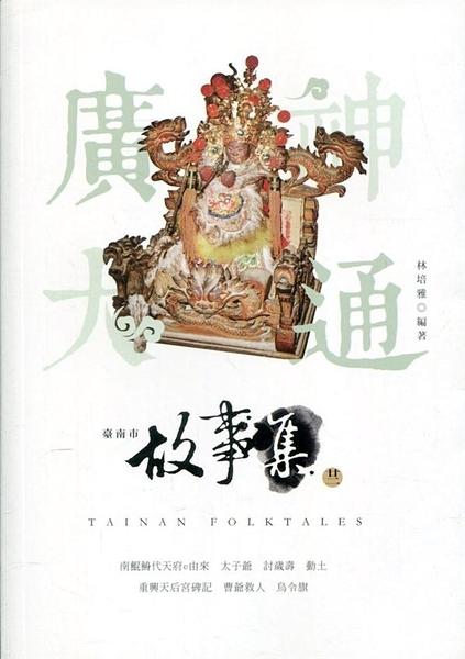 臺南市故事集(二十二)