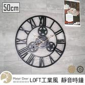 時尚工業風 立體 鐵藝 金屬 齒輪 造型 時鐘 50公分 羅馬數字款 復古金色質感黑色 時鐘-米鹿家居