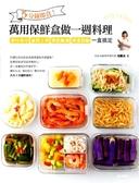 (二手書)5分鐘即食!萬用保鮮盒做一週料理:食材保存、省時上菜、季節醃漬、快速甜..
