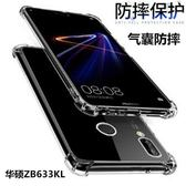 ASUS Zenfone Max M2 矽膠套  華碩ZB633KL 手機殼 四角氣墊 全包防摔 透明殼 軟殼