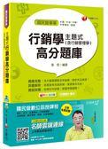 (二手書)主題式行銷學(含行銷管理學)高分題庫[台電、中油、中鋼、捷運、中華電信]..