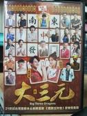 挖寶二手片-T03-252-正版DVD-華語【大三元】-Ella陳嘉樺 張軒睿(直購價)