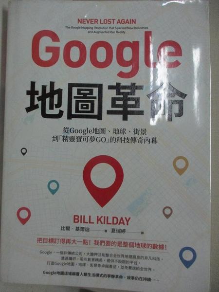 【書寶二手書T1/財經企管_AXO】Google地圖革命:從Google地圖、地球、街景到「精靈寶可夢GO」的科
