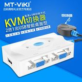 邁拓維矩kvm切換器2口vga切換器2進1出自動usb電腦鍵盤滑鼠共用器 美好生活居家館