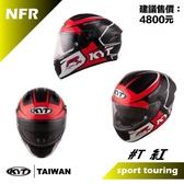 [安信騎士] KYT NF-R #T 紅 內墨片 全罩式 安全帽 NFR