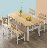 餐桌 簡約餐桌椅組合小戶型現代長方形快餐飯店家用吃飯桌簡易4人6桌椅【幸福小屋】