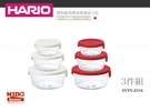 HARIO SYTN-2518 圓形耐熱微波玻璃盒-3件組 (2色)《Midohouse》