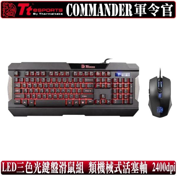 [地瓜球@] 曜越 Tt eSPORTS COMMANDER Combo 軍令官 電競 鍵盤 滑鼠 LED 三色版