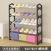 鞋柜簡易多層家用經濟型組裝收納簡約門口防塵鞋柜宿舍小號鞋架子 FR10460『男人範』