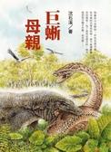 巨蜥母親:沈石溪全新動物小說