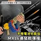 玩具槍 電動+手動 M416 連發軟彈槍(24發彈鏈) 電動玩具步槍 軟彈槍 水彈槍 生存遊戲【塔克】