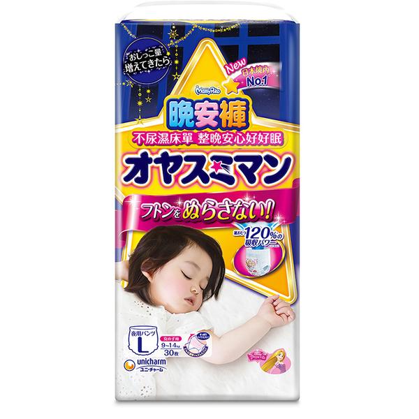 滿意寶寶 兒童系列 晚安褲(女用) XL-XXL22片