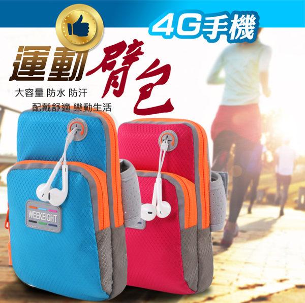 小款5吋多功能手臂包 運動臂包 運動手臂套 跑步用手機袋 防潑水 耳機孔 健身手機套【4G手機】