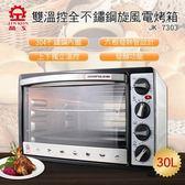 晶工 30L雙溫控全不鏽鋼旋風烤箱 JK-7303