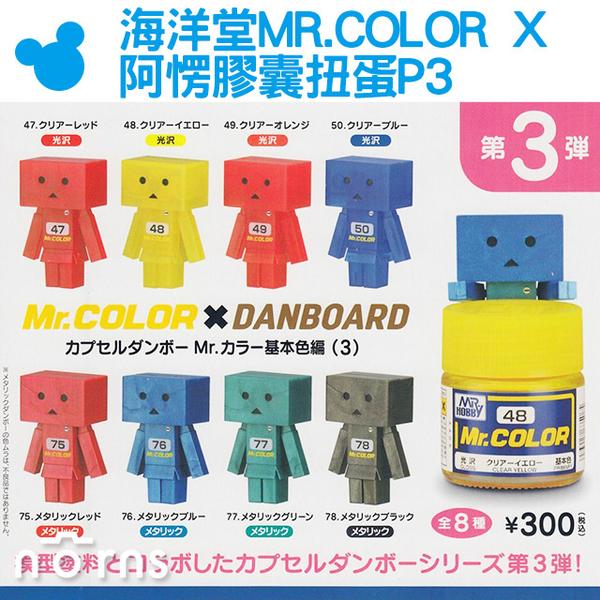 【海洋堂MR.COLOR X阿愣膠囊扭蛋P3】Norns 基本色編 第三彈DANBOARD紙箱機器人 轉蛋日本塗裝公仔