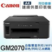 Canon PIXMA GM2070 商用連供黑白印表機 /適用GI-70BK/CL-741XL
