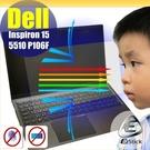 ® Ezstick DELL Inspiron 15 5510 P106F 防藍光螢幕貼 抗藍光 (可選鏡面或霧面)