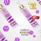 Candy Crush 香氛噴霧-150mL(紫)[99023]