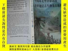 二手書博民逛書店罕見中國環太平洋帶北段晚三疊世地層古生物及古地理 米家榕等++2