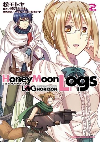 (二手書)記錄的地平線外傳 Honey Moon Logs(2)